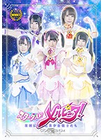 Star Dust! Melpure! ~ The Beautiful Soldiers Who Became Star Dust ~ Download