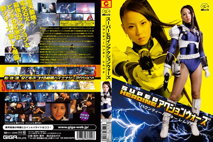 GSAD-09 jav me SUPER HEROINE – Action Wars – Bounty Hunter Remrina