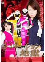 Super Hero Girl - Dominated The Space Doggy Rangers 下載