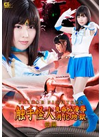 Sailor Fighters - Torture & Rape At The Tentacles Of A Monster First Part 下載
