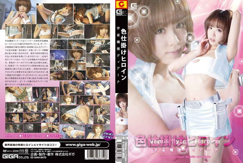 (h_173gvrd00050)[GVRD-050] Heroine Using Her Sexual Charm Love Saotome Download