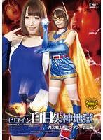 A Heroine In Mind Blowing Consciousness Destroying Hell The Moon Warrior The Galaxian Masked Hero Nonoka Kaede 下載