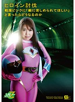 Heroine Suppression What Would Happen If The Pink Ranger Asked Her Enemy To Inflict Pain On Her... 下載