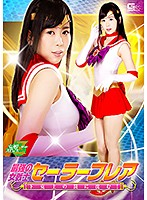 The Strongest Female Warrior, Sailor Flare, Sinks Into A Trap! Nanako Miyamura Download