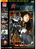 Lady Cyborg Cop - Cruel Destruction Kurara Ijima Download