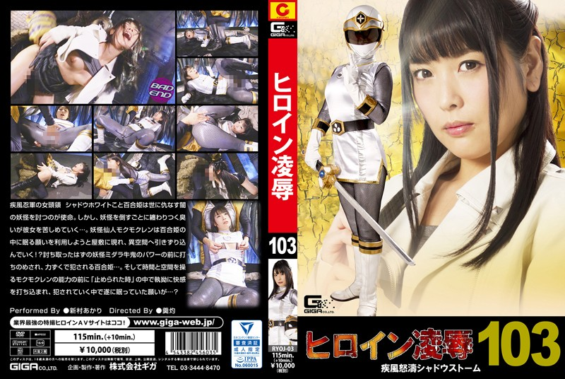 RYOJ-03 jav online streaming The Shaming Of A Heroin Vol.103 Storm And Stress Shadow Storm Akari Niimura
