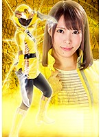 Heroine Fall Vol. 109 - Danger Kaiser Yellow! The Evil Hands Of A Group Of Monsters! Haruna Ikoma Download