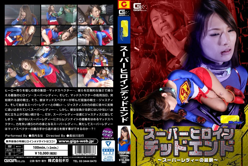 [TGGP-88][G1] Super Heroine Dead End ~The Super Lady's Last Moments~ Runa Nishiuchi