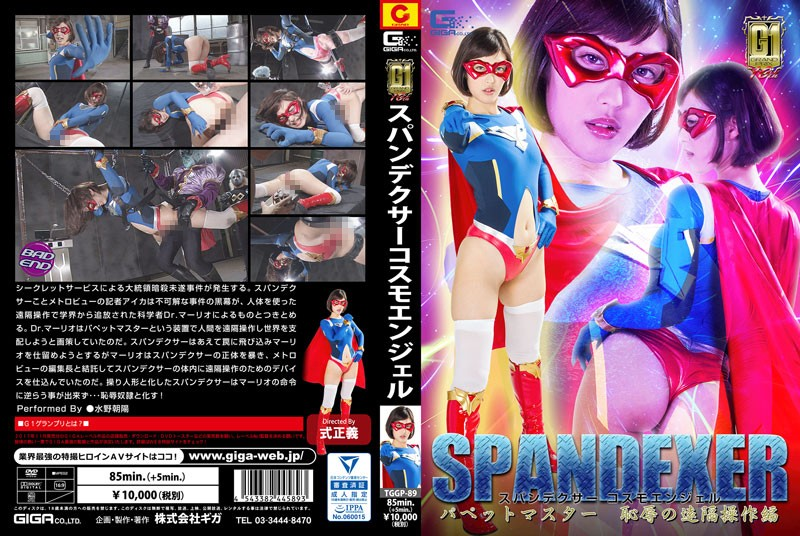 TGGP-89 jav free [G1] Spandexer Cosmo Angel The Puppetmaster The Remote Control Of Shame Asahi Mizuno
