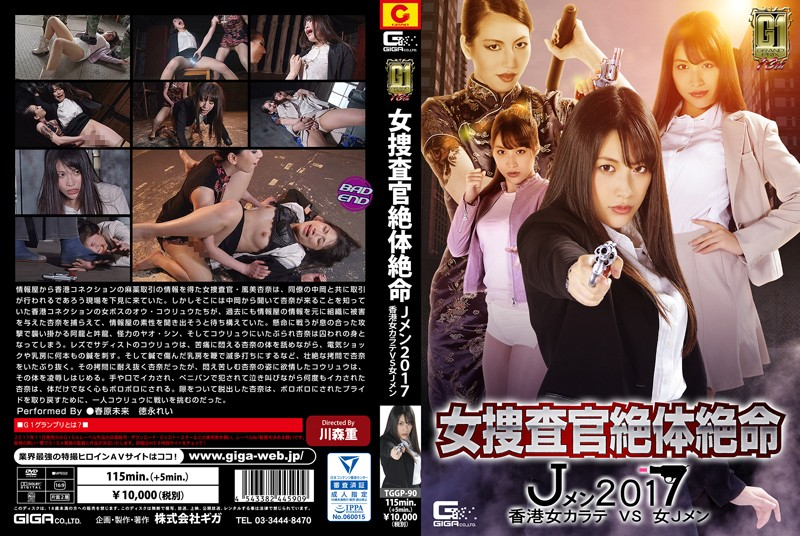 TGGP-90 jav movie [G1] The Female Detective In Absolute Peril J-Men 2017 The Hong Kong Karate Girl Vs The Female J-Men