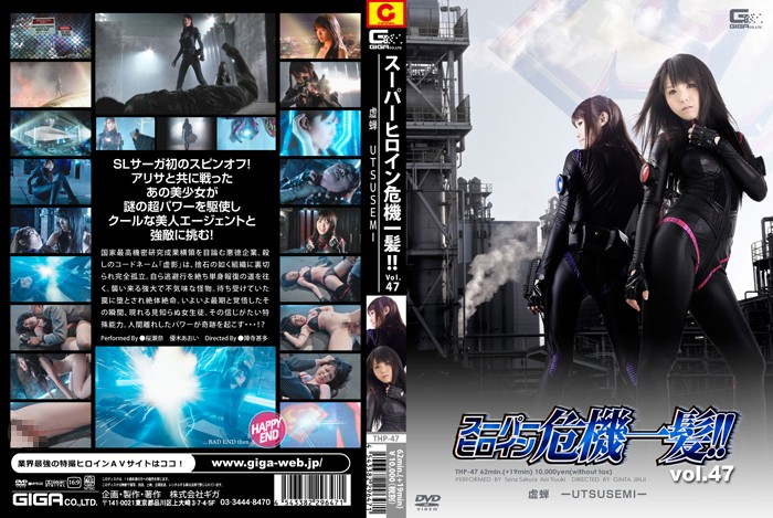 THP-47 Super Hero Girl - The Critical Moment!! Vol. 47 - The Real World UTSUSEMI