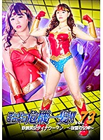 Super Hero Girl - The Critical Moment!! Vol.73 The Super Strong Beautiful Dyna Woman - The Goddess Of Revenge - Mao Hamasaki Download