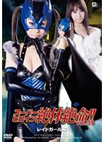 Super Heroine in a Desperate Situation!! Vol. 39 Raid Girl Edition Yui Misaki Download