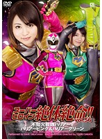 The Super Heroine In Peril!! Vol.56 Shiranuhi Warriors: Harrier V, Harrier Pink, And Harrier Green Download