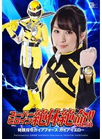 Super Heroine In A Pinch!! Vo. 60 Special Search Order Gaia Force Gaia Yellow Yukine Sakuragi 下載