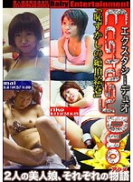 Ecstasy Duo Embarassing Climax! Download
