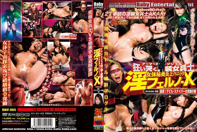 DBIF-005 jav stream Akari Asagiri Armored Angels. Crazy Thrusting Armored Female Warriors. Secrets Of The Female Body In Flaming