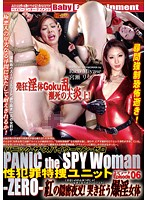 Sex Crime Special Investigation Unit - PANIC the SPY Woman-ZERO- Episode 6 - The Crimson Red Spy! Download