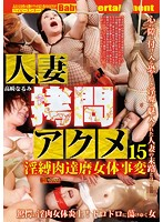 Married Woman Torture Orgasm 15 Incidents Of Enhanced Bondage, The Horny Flesh Of The Female Body Narumi Takasaki Download