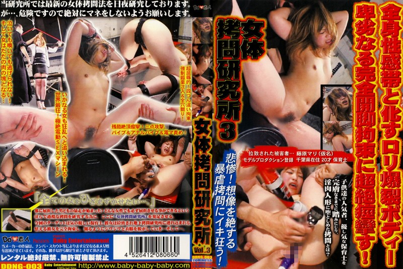 DDNG-003 best asian porn Female Body Torture Institution vol. 3
