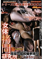 Female Body Torture Institution vol. 12 Download
