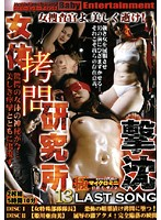 Female Body Torture Institution vol. 13 下載