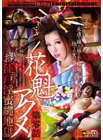 The original story of indecent rope fuck hell - Oiran courtesans akume orgasm Download