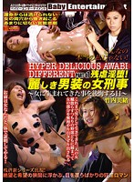 HYPER DELICIOUS AWABI DIFFERENT PART-01 Female Detective In Male Disguise - The Day I Regretted Being Born Female - Mio Takeuchi - Mio Takeuchi Download