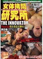 Female Body Torture Lab THE INNOVATOR Crazy Lab Volume Chapter 4 Download