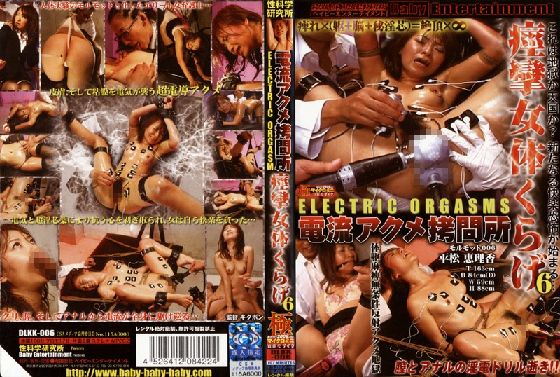 DLKK-006 free jav Electronic Current Orgasm Torture Room – Convulsing Jelly Chicks 6
