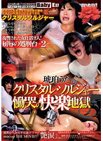 Revenged Female Punisher! Insulting Gallows -2- Uta Kohaku in Christal x Soldier wailing Pleasure Hell Download