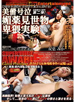 SUPER JUICY AWABI Classic Premium - Unforgivably Cruel Attack On Woman's Body Vol 2 Beautiful Blossom Brought To Tears By Public Aphrodisiac Experiment Download
