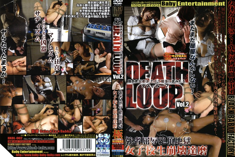 DXDL-002 JavSeen Death Loop Vol.2. Humiliation Of The Strong Climax Hell Schoolgirl Destruction Daruma