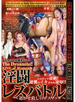The Dynamite!! KING of Women's Naughty Lesbian Battle ~Super Deathmatch~ Episode 2 Those Girls Are Violent! Time For A Torture & Rape Counterattack! Ayane Asakura Ayaka Tomoda 下載
