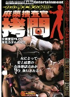 A Woman's Extremely Miserable Moment Tormenting The Narcotics Investigator Female Detective File 01 In The Case Of Kaoru Hayami Download