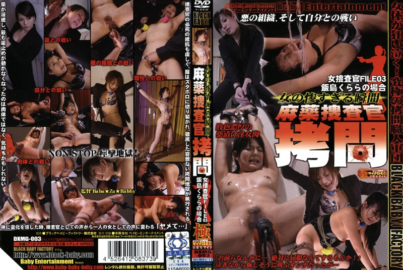 DXMG-003 jav Kurara Ijima The Incredibly Pitiful Moments Of A Woman Tormenting The Narcotics Investigator The Female Detective