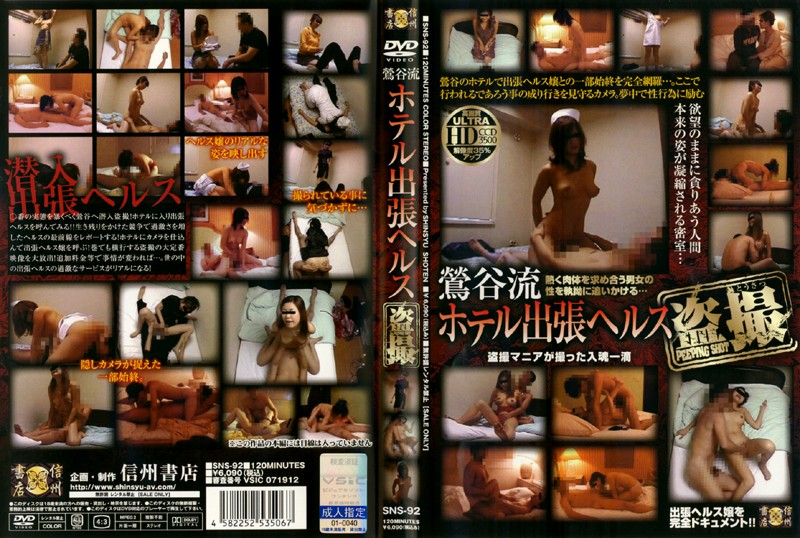 SNS-92 - cover