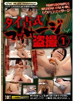 Old-school Thai Massage Voyeur 1 Download