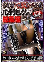 Stains Camel Toe Pubic Hair Flash Pantyshot Selection Highlights 下載