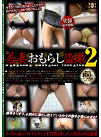 Young Housewives Peeing Voyeurism 2 下載