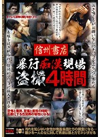 Shinshu Bookstore Voyeur of Assaulting Molesters Scene of the Crime for 4 Hours Download