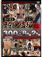 Shinshuu Bookstore Voyeur Full penetration 300 Titles ~8 Hours~ Download