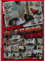 Voyeurism Exposing the Perverted Osteopath and the Obscene Treatments for His Barely Legal Schoolgirl Patients 698 Download
