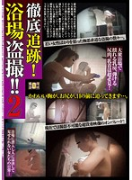 Totally Coverage Bath Peeping!! 2 Download