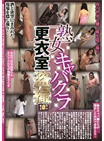 Mature Woman: Hidden Camera in the Hostess Club's Changing Room 下載
