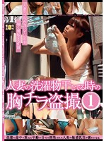 Peeping on The Boobs of a Housewife While She is Drying Her Laundry Download