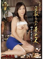 The Cuckolding Widow. After The Memorial Service... Nami Isshiki Download