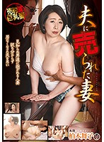 A Wife Who Was Sold By Her Husband Maiko Kashiwagi Download