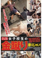 Freedom Special School Girl Festival Throwing Groin Kicks! Download