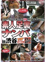 Hitting On Amateurs and Foot Play in Shibuya 下載